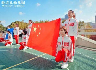 滨江区唯诗礼幼儿园2020-2021学年 第一学期秋季运动会